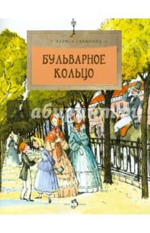 Бульварное кольцоИстория<br>Незабываемая прогулка по живописному московскому Бульварному кольцу, этой книги. Она знакомит с особенностями, историей, легендами и традициями десяти знаменитых бульваров. Привычные городские пейзажи обретают исторический объем, раскрывают свою биографию и становятся еще дороже.<br>Для детей от 6 лет.<br>