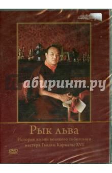 Рык льваРелигия<br>Этот фильм - портрет Гьялва Кармапы XVI, великого тибетского мастера буддизма, известного как Лама в Черной короне. Кармапа - глава линии Карма Кагью, одной из четырех крупнейших школ тибетского буддизма. Его линия перерождений появилась в 13-м веке и стала первой из линий тулку - сознательно перерождающихся учителей в тибетском буддизме. Кармапы были предсказаны Буддой Шакьямуни и Гуру Ринпоче и, начиная с первого, оставляли точные данные о своем следующем перерождении.<br>Шестнадцатый Кармапа Ранджунг Ригпе Дордже родился в Тибете в 1924 году. Во время китайской оккупации в 1959 он покинул Тибет и обосновался в Румтеке (Сикким, Индия). А уже к 1966 году там было закончено строительство нового монастыря - его официальной резиденции.<br>В 1974 году Кармапа совершил свое первое путешествие в Европу и США. Во время путешествия в 1981 году он умер в Зионе, к северу от Чикаго (штат Иллинойс, США). Его тело было кремировано в Румтеке.<br>В фильме показана поездка Кармапы по Северной Америке, его. посещение буддийских центров, церемония Черной Короны, прогулки по городу. Также задокументирована кремация тела Кармапы в Румтеке.<br>Сценарий- Рикфилдс<br>Режиссер - Марк Эллиот<br>Продюсеры - Кеннет Эйч. Грин, Джеймс Хагленд.<br>Технические параметры:<br>Жанр документально-публицистический.<br>Время 50 минут.<br>Год 2010.<br>Формат 16:9<br>Регион 5<br>Звук английский, русский.<br>Stereo 2.0.<br>Цвет: Color<br>