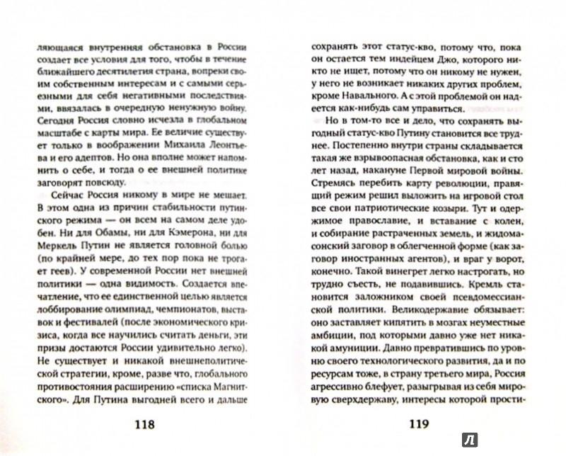 Иллюстрация 1 из 9 для Украинская революция и русская контрреволюция - Владимир Пастухов   Лабиринт - книги. Источник: Лабиринт