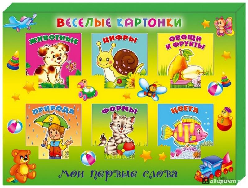 Иллюстрация 1 из 5 для Веселые картонки. Мои первые слова. Цифры, животные, овощи и фрукты, природа, форма, цвета | Лабиринт - книги. Источник: Лабиринт
