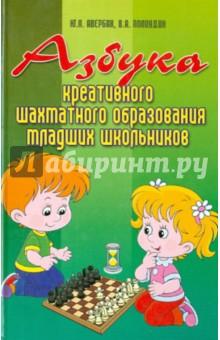 Авербах Юрий Львович, Полоудин Виталий Александрович Азбука креативного шахматного образования младших школьников