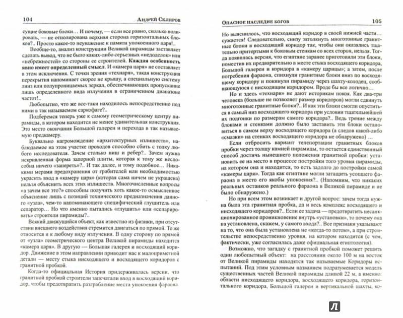 Иллюстрация 1 из 12 для Опасное наследие богов - Андрей Скляров | Лабиринт - книги. Источник: Лабиринт