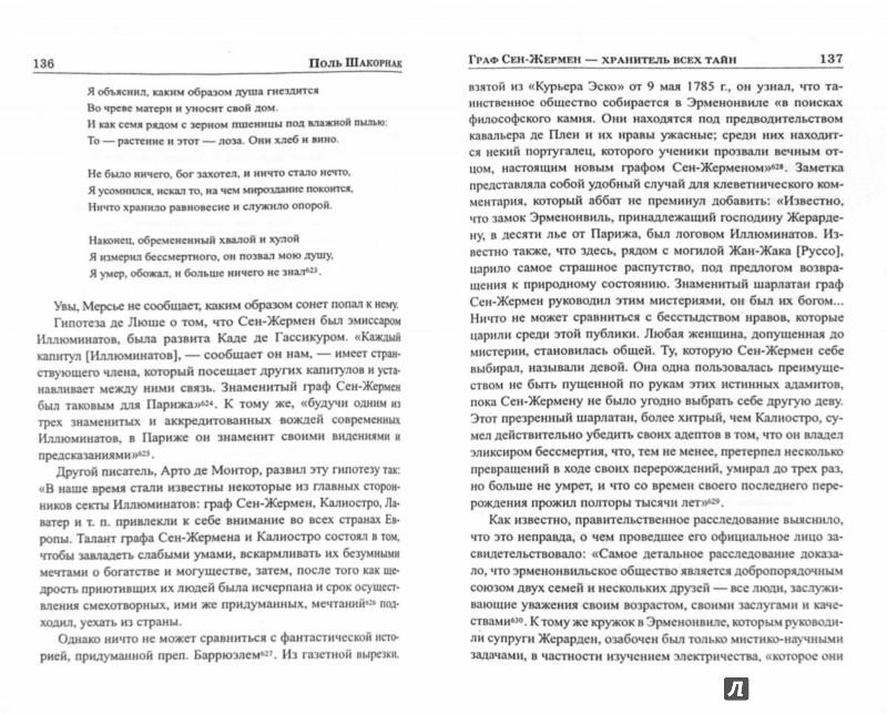 Иллюстрация 1 из 11 для Граф Сен-Жермен - хранитель всех тайн - Поль Шакорнак | Лабиринт - книги. Источник: Лабиринт