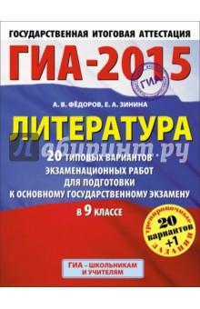 ГИА-15 Литература. 20 типовых вариантов экзаменационных работ для подготовки к основному гос. экз