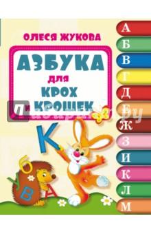 Азбука для крох и крошекЗнакомство с буквами. Азбуки<br>Эта Азбука - незаменимый помощник для родителей и педагогов, которые хотят помочь малышу поскорее выучить буквы родного языка. Яркие, веселые картинки превратят первые уроки чтения в любимую игру. Рассматривая картинки, ребенок быстро начнет повторять вслед за вами свои первые слова и предложения. Пусть эта книга поможет вашим детям стать умными и талантливыми, учиться весело и с удовольствием!<br>