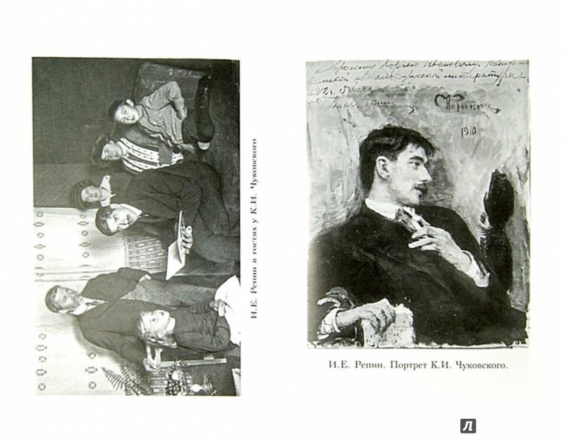 Иллюстрация 1 из 21 для Памяти детства - Лидия Чуковская | Лабиринт - книги. Источник: Лабиринт