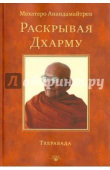 Раскрывая ДхармуРелигии мира<br>Достопочтенный Балангода Анандамайтрея (1896-1998) - один из самых известных буддийских учителей XX в., ученый, знаток канонических писаний, снискавший славу великого практика, реализовавшего все ступени буддийской медитации.<br>Книга Раскрывая Дхарму знакомит читателей с различными аспектами первоначального буддизма школы Тхеравада, а также с уникальным духовным опытом мастера медитации Махатеро Анандамайтреи.<br>В первую часть книги вошли материалы из лондонского архива Фонда Анандамайтреи, которые никогда ранее не публиковались ни в России, ни за ее пределами. Лекции и частные беседы с Махатеро Анандамайтреей раскрывают тонкости буддийского учения и освещают различные духовные вопросы, выходящие за рамки канонических текстов.<br>Вторая часть представляет собой биографию Махатеро, составленную монахом Иттепаной Дхаммаланкарой. Отвечая на вопросы автора, Махатеро Анандамайтрея рассказывает читателям об удивительных подробностях своей жизни, посвященной духовному поиску, практике буддизма и служению миру.<br>Для широкого круга читателей, исследователей буддизма и практикующих буддистов всех направлений.<br>
