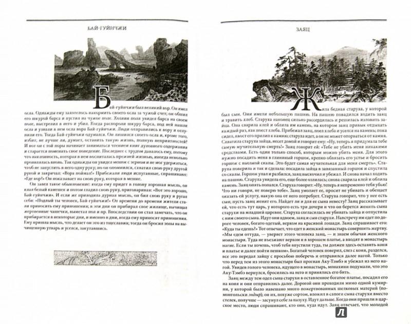 Иллюстрация 1 из 35 для Сибирь. Монголия. Китай. Тибет. Путешествия длиною в жизнь - Потанин, Потанина | Лабиринт - книги. Источник: Лабиринт