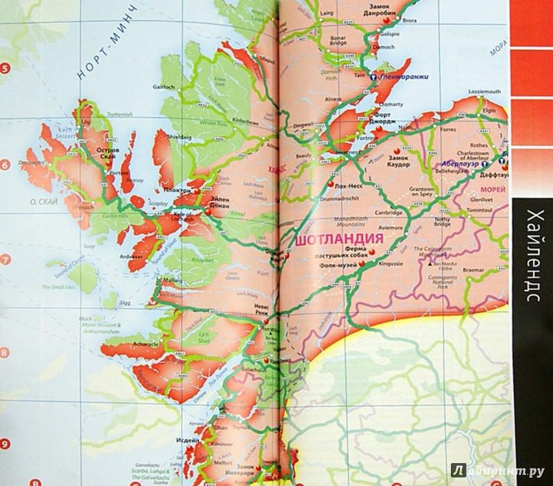 Иллюстрация 1 из 7 для Шотландия - Софья Соболева | Лабиринт - книги. Источник: Лабиринт
