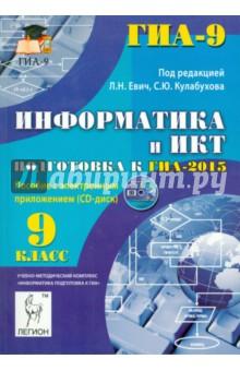 Информатика и ИКТ. 9 класс. Подготовка к ГИА-2015. Пособие с электронным приложением (+CD)