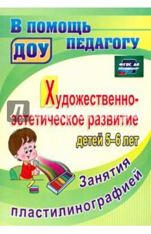 Читать новые правила для воспитанных детей