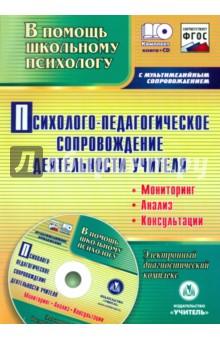 Психолого-педагогическое сопровождение деятельности учителя + CD. ФГОС