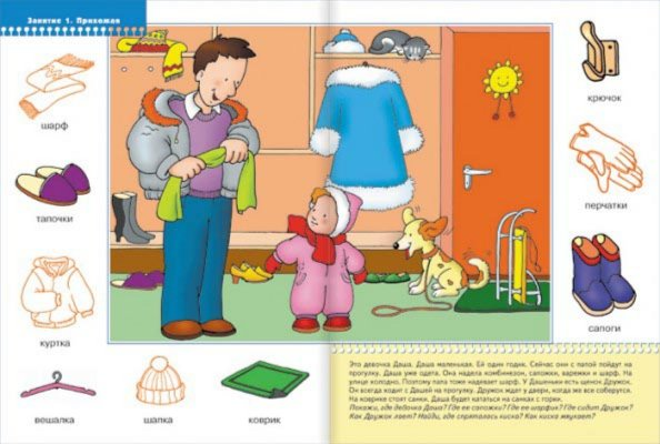 Иллюстрация 1 из 21 для Мой дом. Для занятий с детьми от 1 до 2 лет. - Дорофеева, Дорожин, Бывшева | Лабиринт - книги. Источник: Лабиринт