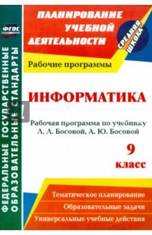 Информатика. 9 класс: рабочая программа по учебнику Л. Л. Босовой, А. Ю. Босовой. ФГОС