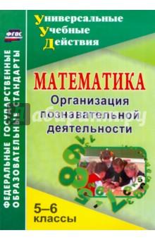 Математика. 5-6 классы: Организация познавательной деятельности. ФГОС