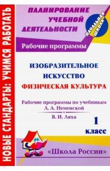Изобразительное искусство. Физическая культура. 1 кл. Рабочие программы по системе Школа России