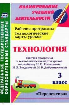 Технология. 3 класс. Рабочая программа и технологические карты уроков по учебнику Н.И. Роговцевой
