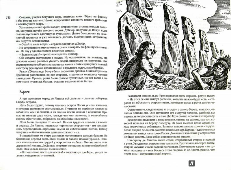 Иллюстрация 1 из 26 для Водители фрегатов Всё об отважных капитанах, морских приключениях, великих открытиях - Николай Чуковский | Лабиринт - книги. Источник: Лабиринт