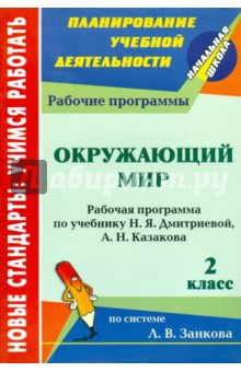 Окружающий мир. 2 класс. Рабочая программа по учебнику Н.Я.Дмитриевой, А.Н.Казакова
