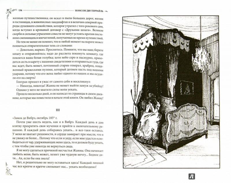 Иллюстрация 1 из 14 для Тайны Парижа - Понсон дю Террайль Пьер Алексис | Лабиринт - книги. Источник: Лабиринт
