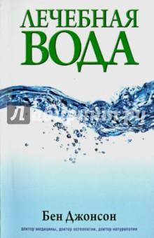 Лечебная водаНетрадиционная медицина<br>Автор объясняет, как использовать богатую кислородом ионизированную воду, измененную посредством безопасного и несложного процесса электролиза. Насыщенная антиоксидантами и ощелачивающими минералами, ионизированная вода - чистое и эффективное природное лекарство - позволит вам обеспечить организм всем необходимым для выполнения его функций и вашего прекрасного самочувствия.<br>Для широкого круга читателей.<br>