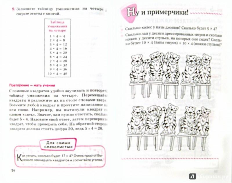 Иллюстрация 1 из 21 для Начальная школа: Великолепное умножение - Линетт Лонг | Лабиринт - книги. Источник: Лабиринт