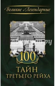 100 ���� �������� �����