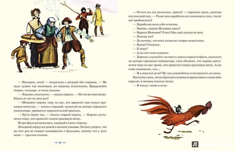 Иллюстрация 1 из 55 для Принцесса  Мышка | Лабиринт - книги. Источник: Лабиринт