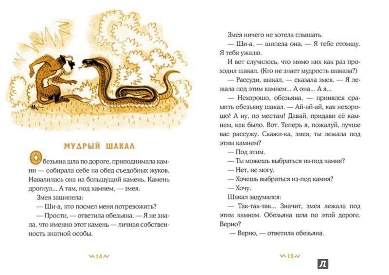 Иллюстрация 1 из 41 для Сказки моего друга - Сусанна Георгиевская | Лабиринт - книги. Источник: Лабиринт