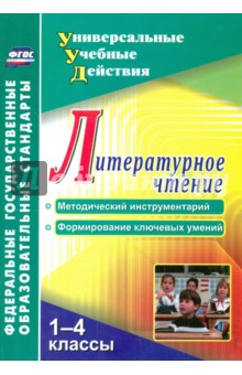 Литературное чтение. 1-4 классы. Методический инструментарий, формирование ключевых умений. ФГОС