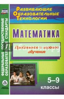 Математика. 5-9 классы. Проблемное и игровое обучение. ФГОС