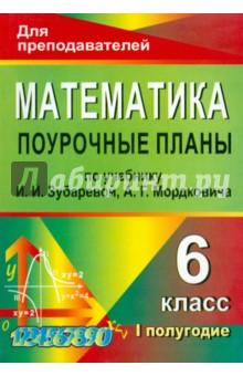 Математика. 6 класс. 1 полугодие. Поурочные планы по уч. И.И.Зубаревой, А.Г.МордковичаМатематика (5-9 классы)<br>В пособии предлагается примерное поурочное планирование по математике в 6 классе, составленное в соответствии с учебником: И.И.Зубарева, А.Г.Мордкович, Математика. 6 класс. М.: Мнемозина, 2011. <br>Представленные разработки позволят учителю-предметнику профессионально сориентироваться в выборе путей построения уроков, отвечающих современным требованиям, организовать самостоятельную деятельность учащихся по таблицам, индивидуальным карточкам творческого характера, провести контрольные работы с заданиями разноуровневой сложности, на которые даны решения и ответы. <br>Предназначено учителям математики общеобразовательных учреждений, может быть полезно студентам педагогических вузов и колледжей, слушателям ИПК.<br>Допущено Министерством образования и науки РФ.<br>2-е издание.<br>