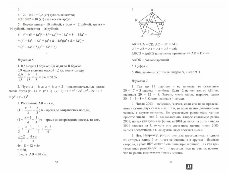 олимпиадные задачи по математике 6 класс с решениями