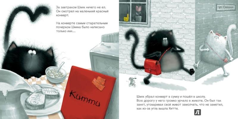 Иллюстрация 1 из 43 для С любовью, Шмяк! - Роб Скоттон | Лабиринт - книги. Источник: Лабиринт