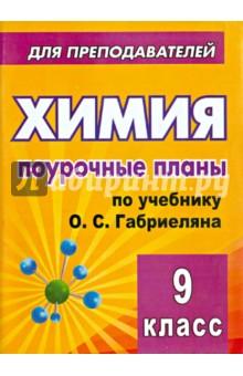 Химия денисова 9 класс