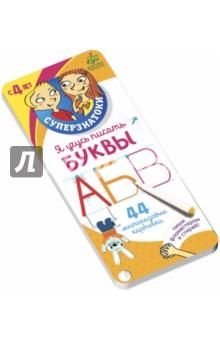 Я учусь писать буквыОбучение письму. Прописи<br>Я учусь писать буквы - это необычная книга-блокнот серии Суперзнатоки. Я учусь писать, предназначенная для обучения дошкольников. 44 яркие и красочные многоразовые карточки-прописи, на которых можно писать фломастером, а затем стирать, помогут ребенку в игровой форме изучить написание букв. Помимо обучения письму, детям предложены 32 игровые карточки с заданиями (подрисовать хвостики зверятам, как у буквы Щ или написать букву М в воздухе, а затем на карточке) и 4 карточки с рельефными рисунками. <br>Еще одно преимущество книжки - звёздочки в точках начала письма и стрелки, чтобы помочь малышу научиться писать правильно.<br><br>Гид для родителей:<br>Я учусь писать буквы - книжка для детей от 4 лет, поэтому игровой подход в образовательном процессе на данном этапе развития ребенка незаменим. Блокнот содержит игры, обращённые к разным органам чувств ребёнка: в них нужно изобразить букву при помощи своего тела, понять, чем она отличается от других букв, написать букву на ладони или спине другого человека и др. В рамках мультисенсорного подхода, который очень важен при обучении письму, мы предлагаем специальные странички с объёмными буквами из фетра, которые можно исследовать осязательно.<br><br>С помощью карточек, на которых можно писать, а затем стирать написанное, ваш ребёнок сначала научится писать элементы букв и цифр, а затем и сами буквы и цифры.<br><br>Изюминки книжки:<br> Продолжение супербестселлера - серии Суперзнатоки<br> 44 многоразовые карточки для подготовки руки к письму<br> Удобный большой формат, плотный ламинированный картон высокого качества<br> Страницы с объемными буквами для лучшего восприятия информации<br> Соответствует ФГОС<br> Апробировано лучшими методистами, работающими в детских садах<br> Соберите все книги серии и подготовьте ребенка к школе!<br>