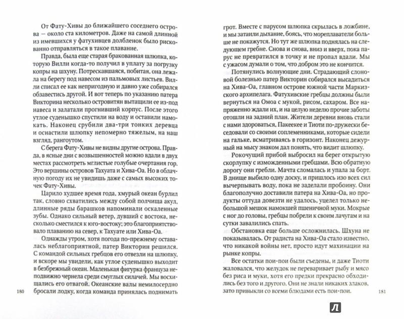 Иллюстрация 1 из 23 для Фату-Хива: возврат к природе - Тур Хейердал | Лабиринт - книги. Источник: Лабиринт