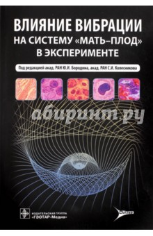"Влияние вибрации на систему ""мать-плод"" в эксперименте"