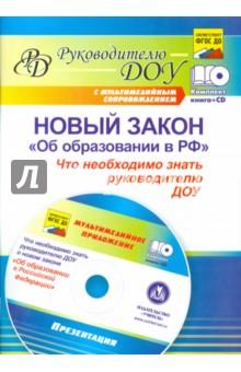 """Новый закон """"Об образовании в РФ"""": что необходимо знать руководителю ДОУ? (+CD)"""