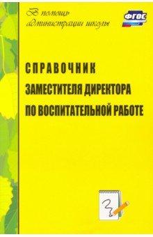 Обложка книги Справочник заместителя директора по воспитательной работе