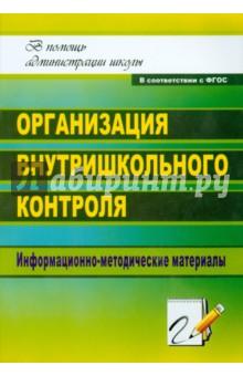 Организация внутришкольного контроля: информационно-методические материалы. ФГОС