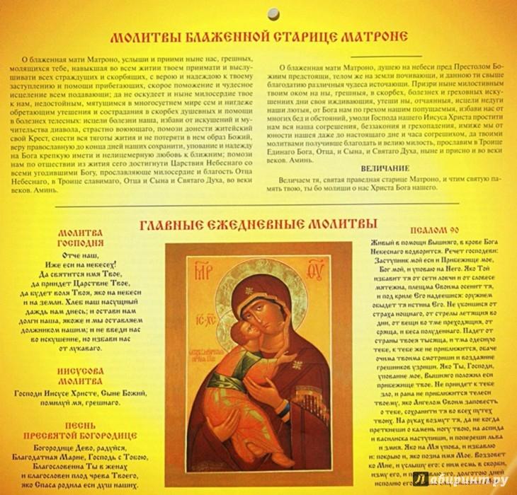 Молитва Матроне Московской о помощи в делах