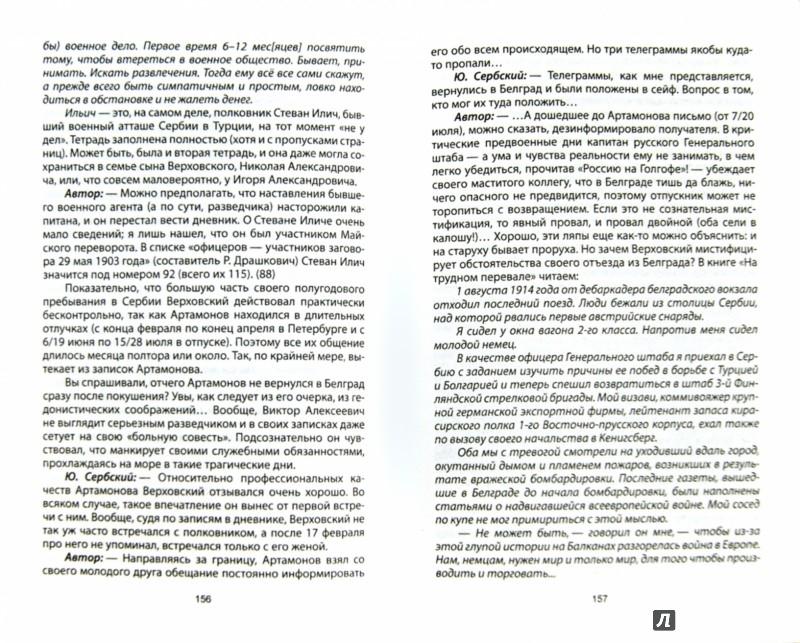 Иллюстрация 1 из 5 для Выстрелы в Сараево. Кто начал Большую войну? - Игорь Макаров   Лабиринт - книги. Источник: Лабиринт