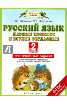 Русский язык. 2 класс. Парные звонкие и глухие согласные. ФГОС