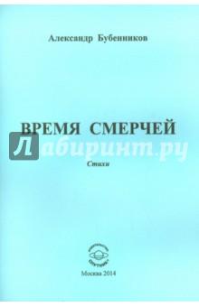 Время смерчей. СтихиСовременная отечественная поэзия<br>Сборник стихов Александра Бубенникова.<br>
