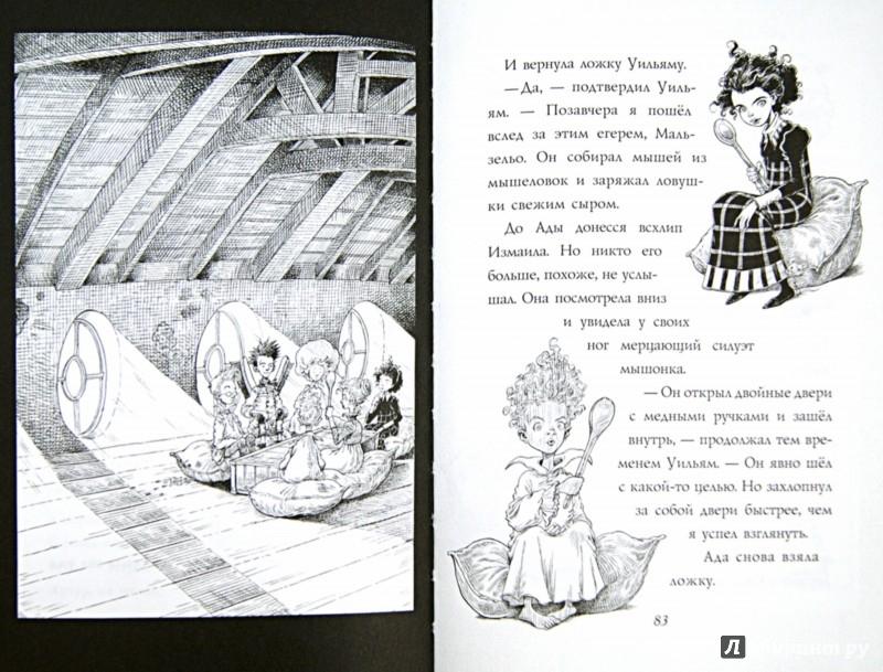 Иллюстрация 1 из 29 для Юная леди Гот и призрак мышонка - Крис Ридделл | Лабиринт - книги. Источник: Лабиринт