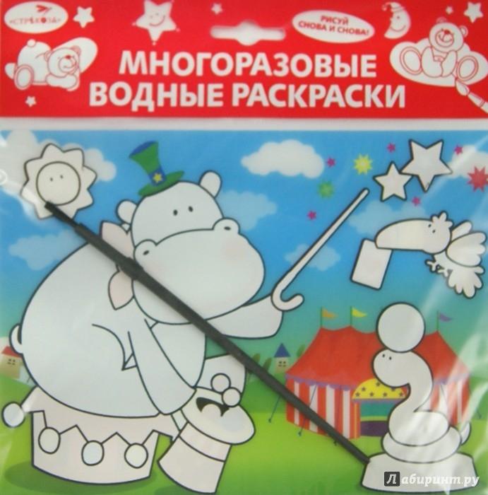 """Иллюстрация 1 из 5 для Водная раскраска """"Цирк""""   Лабиринт - книги. Источник: Лабиринт"""