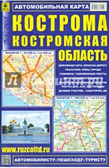 Кострома. Костромская область. Автомобильная картаАтласы и карты России<br>Автомобильная карта.<br>Кострома. Масштаб 1:22 000 (в 1 см 220 м)<br>Костромская область 1:500 000 (в 1 см 5,0 км)<br>