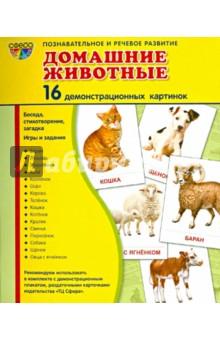 """Демонстрационные картинки """"Домашние животные"""" (16 штук)"""