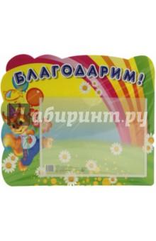 Стенд Благодарим с карманом, А5Демонстрационные материалы<br>Красочный фигурный стенд с карманом для информации.<br>Формат: А5<br>Сделано в России.<br>